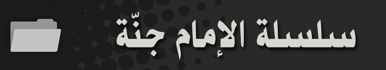 سلسلة الإمام جٌنَّـــة