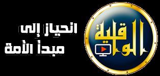 قناة الواقية | Al Waqiyah TV